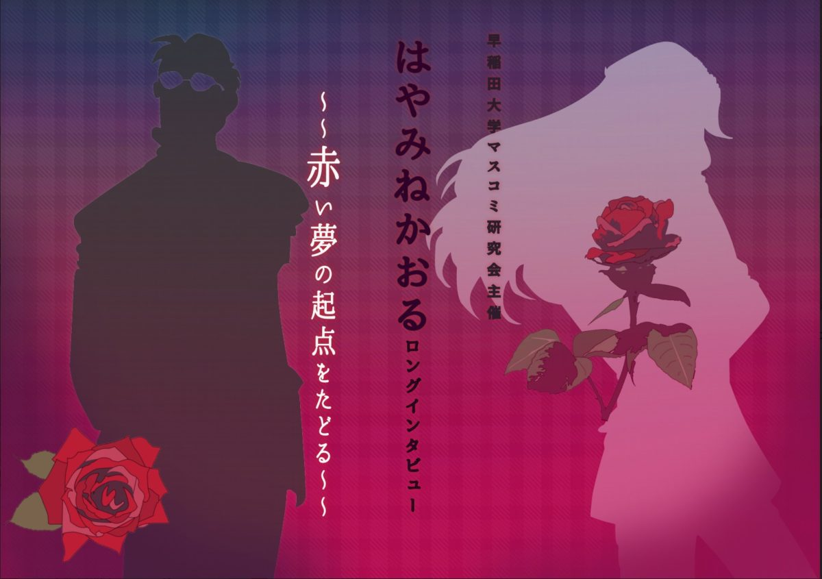 2020 早稲田 祭